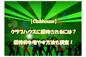 【Clubhouse】クラブハウスに招待されるには?招待枠を増やす方法も調査!