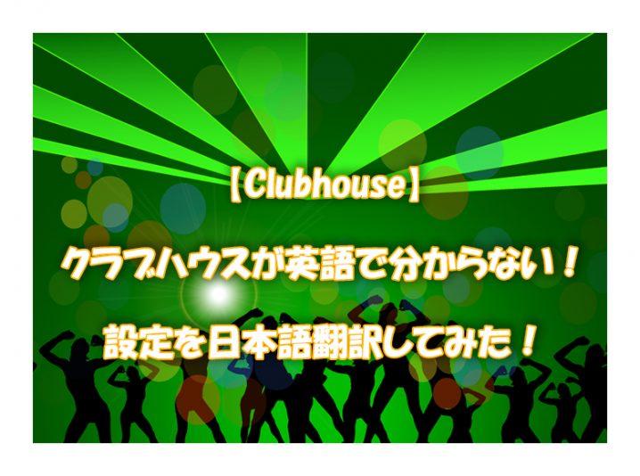 語 設定 日本 clubhouse