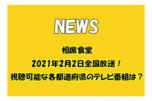 相席食堂が2021年2月2日全国放送!視聴可能な各都道府県のテレビ番組は?