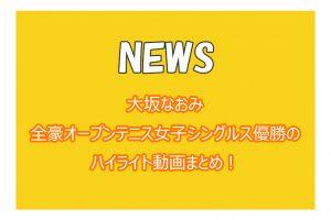 大坂なおみ全豪オープンテニス女子シングルス優勝のハイライト動画まとめ!