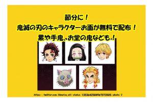 節分に!鬼滅の刃のキャラクターお面が無料で配布!累や手鬼、お堂の鬼なども!