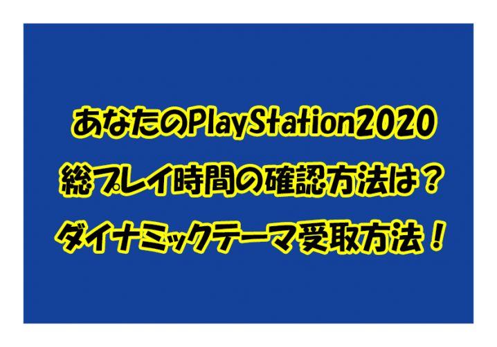 あなたのPlayStation2020総プレイ時間の確認方法は?確認項目とダイナミックテーマ受取方法!