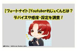 【フォートナイト】Youtuber実況者れじぇくんとは?デバイスや感度・設定を調査!