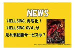 『HELLSING』が実写化!【最新】『HELLSING OVA』が見れる動画サービス情報!
