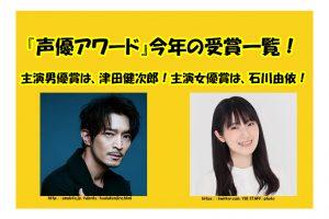 2021年『声優アワード』の受賞一覧!主演男優賞は、津田健次郎!主演女優賞は、石川由依!