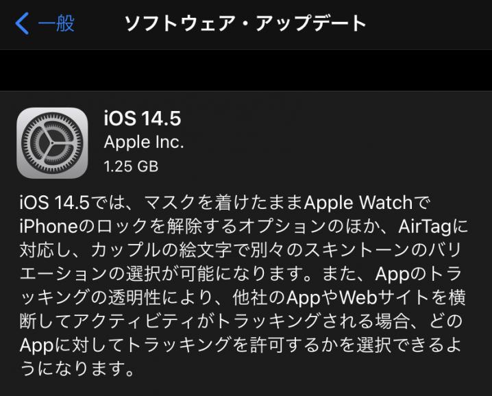【iPhone】iOS 14.5配信!マスク装着時にApple Watchでロック解除ができる設定手順!「AirTag(エアタグ)」とは?
