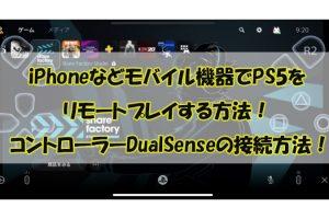 iPhoneなどモバイル機器でPS5を リモートプレイする方法! コントローラーDualSenseの接続方法!