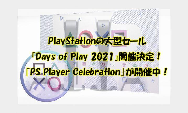 PlayStationの大型セール「Days of Play 2021」開催決定!「PS Player Celebration」が開催中!