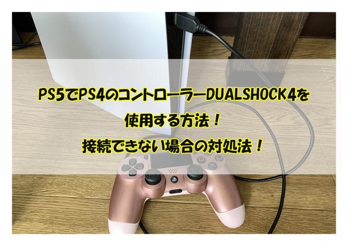 PS5でPS4のコントローラーDUALSHOCK4を使用する方法!接続できない場合の対処法!
