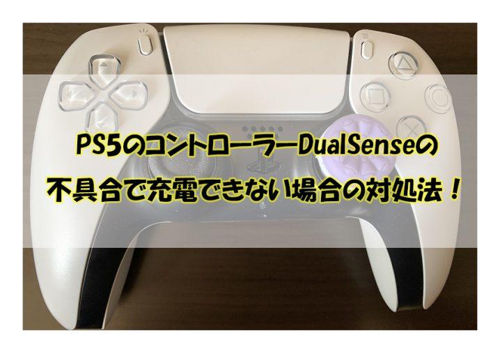 PS5のコントローラーDualSenseの不具合で充電できない場合の対処法!