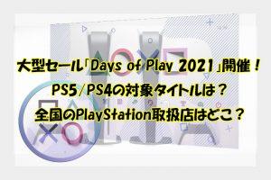 大型セール「Days of Play 2021」開催!PS5/PS4の対象タイトルは?全国のPlayStation取扱店はどこ?