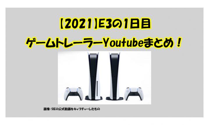 【2021】E3(Electronic Entertainment Expo)の1日目ゲームトレーラーYoutubeまとめ!
