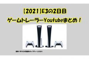 【2021】E3の2日目 ゲームトレーラーYoutubeまとめ!