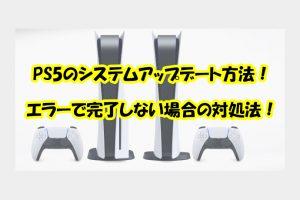 PS5のシステムアップデート方法!エラーで完了しない場合の対処法!