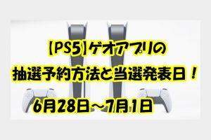 【PS5】ゲオアプリの 抽選予約方法と当選発表日!6月28日~7月1日