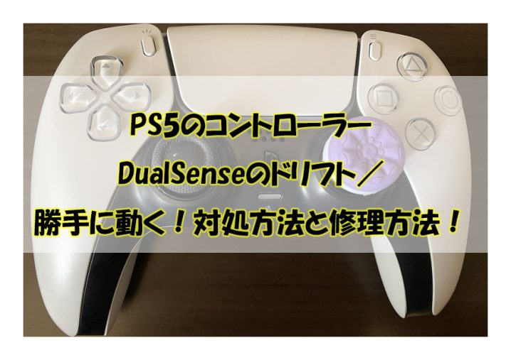 PS5のコントローラー DualSenseのドリフト/ 勝手に動く!対処方法と修理方法!